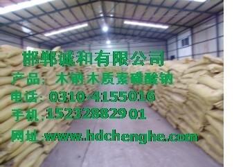 木鈉、水煤漿分散劑、減水劑