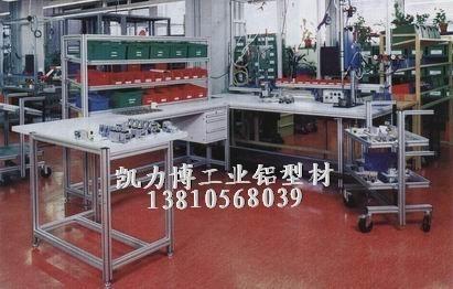 北京凱力博工業支架鋁型材