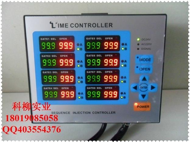 热流道时间控制器