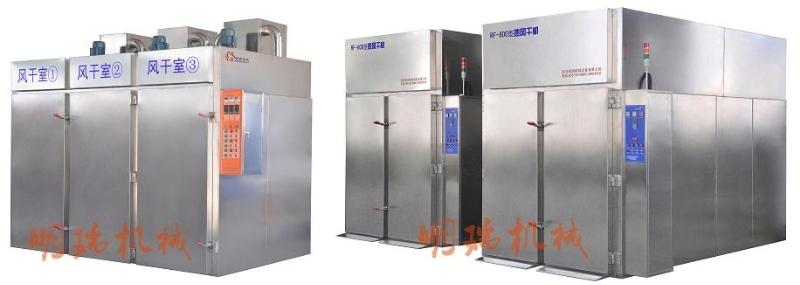 熱風干機-干制品和腌臘制品的風干設備
