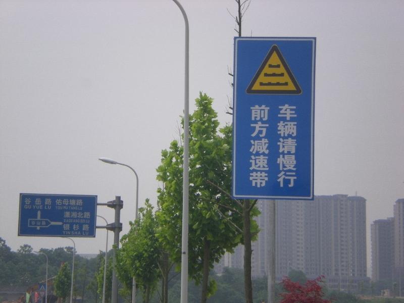 湖南交通标志牌设计