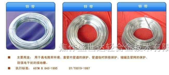 供应阴极保护用锌带阳极  锌带价格  锌带阳极厂家