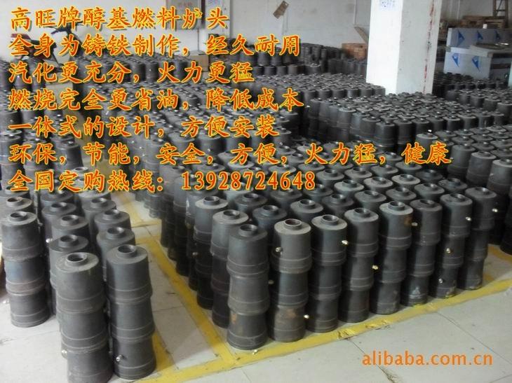 醇油炉心,醇基灶具灶头,醇基灶具炉子,燃料油炉头