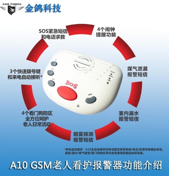 GSM報警器/家用防盜器/老人呼叫器