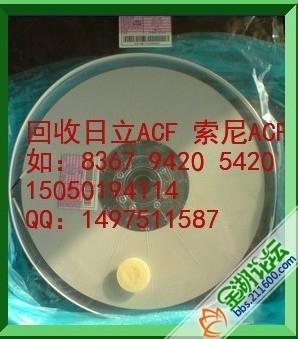 專業收購ACF膠