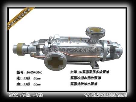 臺灣DN65*50系列高溫高壓多級泵浦