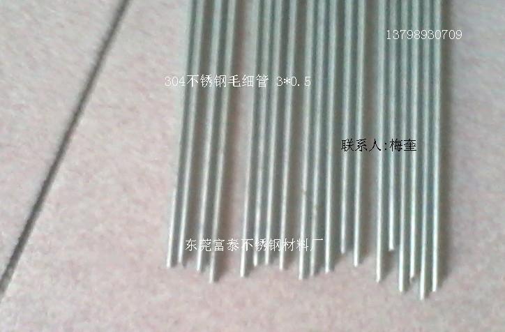 不銹鋼毛細管 不銹鋼方管