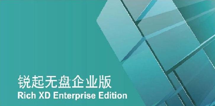 廣州企業無盤方案