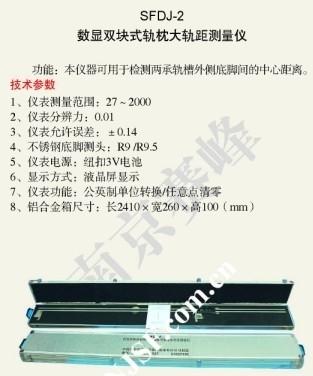 SFDJ-2双块式轨枕检测专用大轨距测量仪