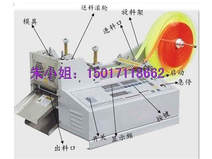 广东品牌魔术贴裁带机 连云港市纤维带裁切机