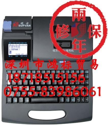 號碼管打碼機,碩方TP66i熱縮管線號機