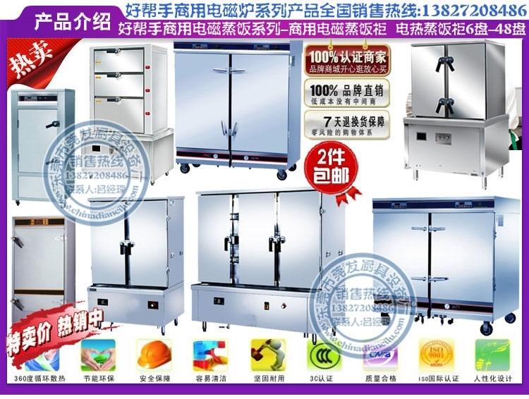 蒸飯柜|商用電磁蒸飯柜|電熱絲蒸飯柜|48盤蒸飯柜
