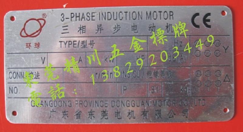 惠州優質不銹鋼蝕刻標牌