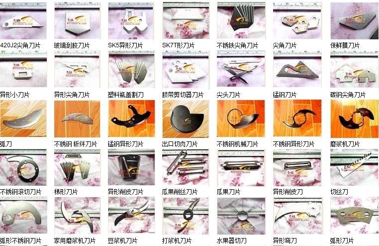 溫州不銹鋼刀片、義烏食品刀片、永康食品機械刀片、臺州異形