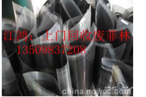 广州市专业回收废菲林