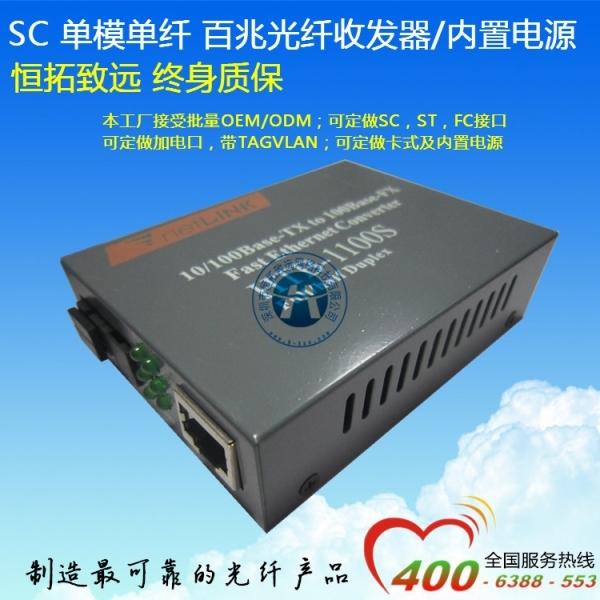 深圳市恒拓致遠單模單纖千兆光纖收發器SC-1100-20KM