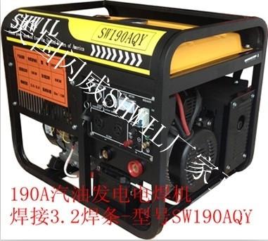 190A汽油發電電焊機|輕便型汽油發電電焊機型號