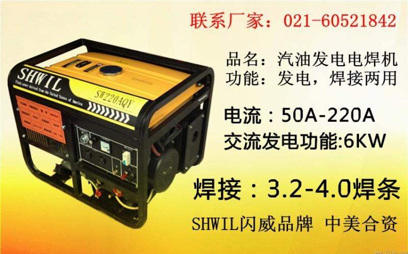 220A汽油发电电焊机|焊接快发电电焊机