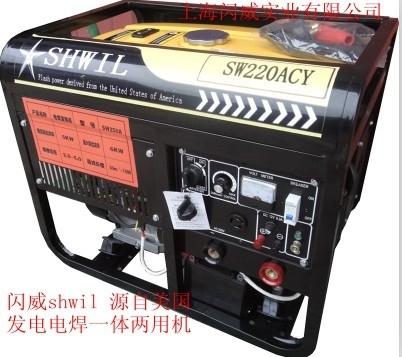 220A柴油发电电焊机 单三相发电电焊机