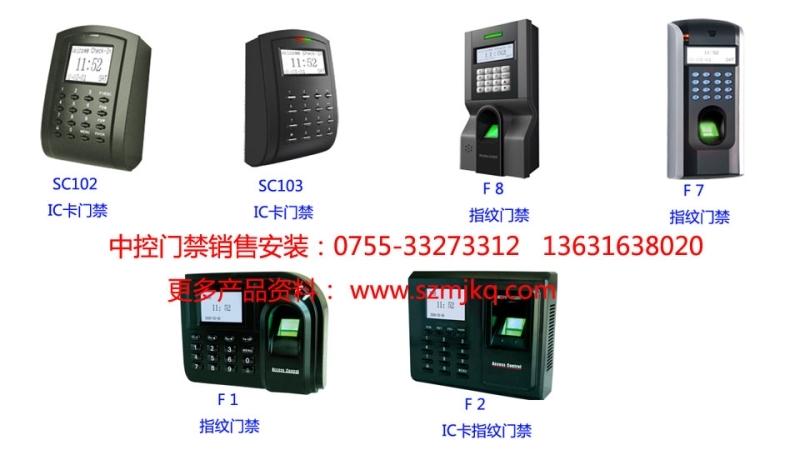 深圳指纹考勤机