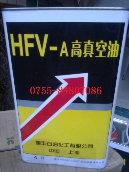 廣東省總代理惠豐HFV-200號擴散泵油   原裝正品