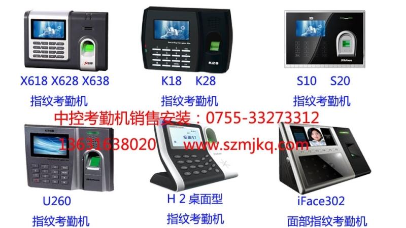深圳指纹考勤机安装维修