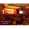 杭州會議布置杭州會議背景搭建舞臺搭建會場布置