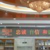 澄通LED室内双色显示屏led显示屏厂家 led电子显示屏