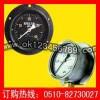 船用耐震压力表系列-耐震压力表|不锈钢压力表|真空压力表