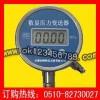数显电接点压力表系列-耐震压力表|不锈钢压力表|真空压力表