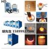中頻加熱機,中頻感應電源,中頻熔煉爐,中頻感應加熱設備