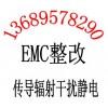 工業控制器CE認證平板電腦EMC測試輻射抗干擾EMI測試