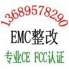 2.4G無線遙控玩具FCC認證電子書閱讀器CE認證找北歐