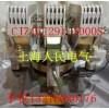 供應軋鋼廠專用接觸器CJ29-1000S交流接觸器