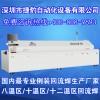 LED倒裝技術及工藝流程分析/捷豹無鉛回流焊F8