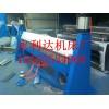 武漢TDF1.5x1500A氣動折邊機 風管折邊機廠家