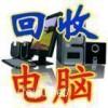 北京電腦回收公司 庫存電腦收購