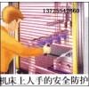 供應E3A系列沖床光電保護裝置