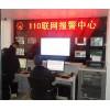110联网报警系统