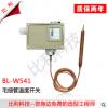 bl-w541 温度开关—毛细管温度控制器厂家报价,选型