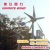 風光互補發電系統_風光互補視頻監控_廣州英飛風力發電機