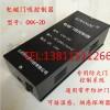 (BJRANDE)DC24V電磁門吸控制器 防火門吸控制器