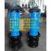 廠家長期供應ZQB潛水軸流泵,用于排灌,城建,電站給排水