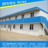 【价低】瑞安活动房|瑞安彩钢房|瑞安临时活动房