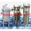 佛山袋式過濾器廠家-佛山電鍍液過濾器-佛山1號過濾器