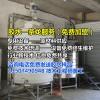 胶水反应釜/锅炉 电气混合动力锅炉