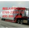 2016年东莞大件货运公司品牌|鹰航省时省心