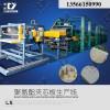 領新聚氨酯pu電磁加熱板發泡機