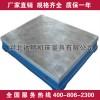 滄州哪里有價位合理的鑄鐵檢驗平臺,便宜的鑄鐵檢驗平臺