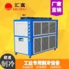 實驗室專用冷凍設備 工業冷水機 制冷機 冰水機 冷凍機組
